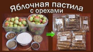 Как сделать яблочную пастилу с орехами и семечками? | Конфеты своими руками