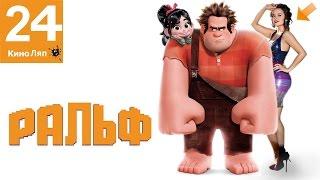 24 КиноЛяпа в мультфильме Ральф - Народный КиноЛяп