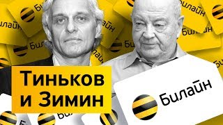 Бизнес-Секреты 2.0 Дмитрий Зимин — основатель Вымпелкома и Билайна