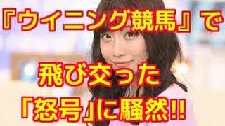 『ウイニング競馬』で飛び交った「怒号」に騒然! 元SKE48柴田阿弥と藤...