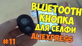 видео Bluetooth кнопка для монопода. Работает не совсем правильно. Посылка из Китая.
