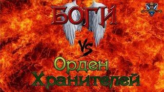 БОГИ vs Орден хранителей   игра 3
