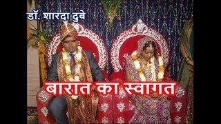 आपन खोरिया बहारीं ना आपन बाबा Aapan khoria bahari na - Dulha Damaad  Bhojpuri Traditional Folk Song