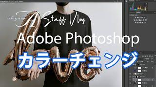 Photoshop 基礎講座 フォトショップを使おう【カラーチェンジ】質感そのままにTシャツの色を自由に変える!
