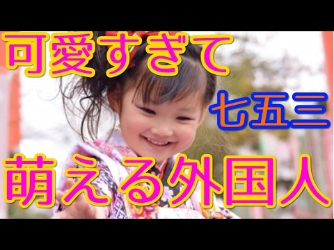 【海外の反応】外国人が着物姿の子供達に萌え萌え状態。「着物と子供の組み合わせは反則」 七五三の光景