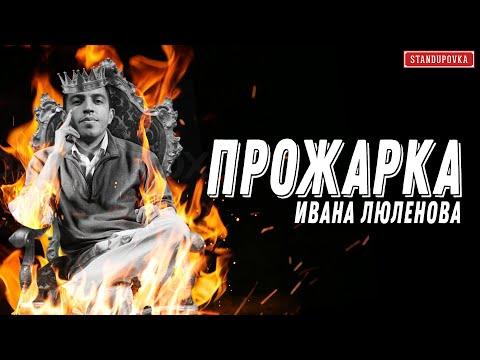 Прожарка Ивана Люленова | StandUPovka