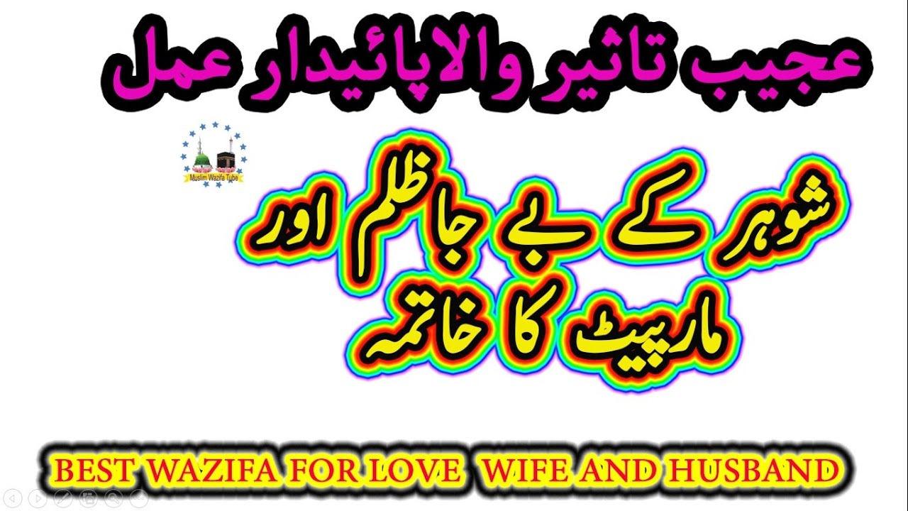 wazifa for husband and wife relationship teaching