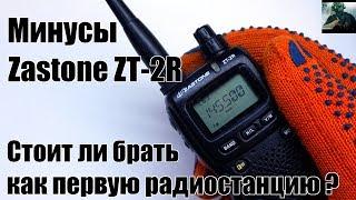 Минусы Zastone ZT-2R (реплика yaesu vx-2r) и стоит ли её брать как первую радиостанцию.(, 2014-05-07T17:16:51.000Z)