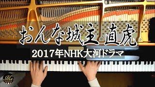 2017年NHK大河ドラマ『おんな城主 直虎』よりTVオープニング≪天虎~虎の...