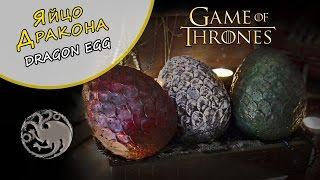 DIY Яйцо дракона 👑 Игра Престолов. Полимерная глина мастер класс, Dragon egg ❤️ Ирина Иваницкая