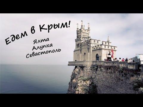 Едем в КРЫМ! Обзор тура 4 дня/3 ночи из Краснодара