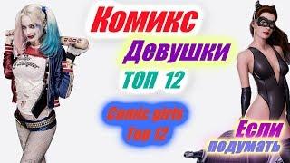 КОМИКС ДЕВУШКИ ТОП 12 ЛУЧШИХ COMIC GIRLS TOP 12 BEST