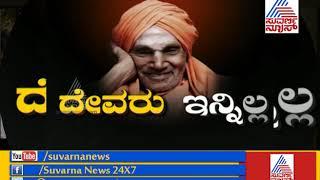 Yeddyurappa reacts on Shivakumara Swamiji's Demise