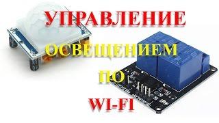 Датчик движения (PIR) + РЕЛЕ + ESP 8266 + BLYNK (дистанцинное управление освещением) часть 1