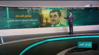 الإخوان في بريطانيا.. من يفك الارتباط؟|Alghad TV - قناة الغد