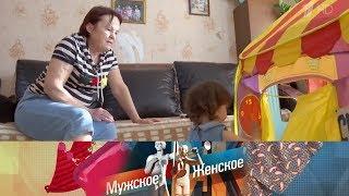 Прабабушка рядышком. Мужское / Женское. Выпуск от 13.03.2020