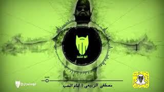 امام الحب – مصطفى الربيعي /دى جي بومتيح  تصميمي قدر تعبي بلايك