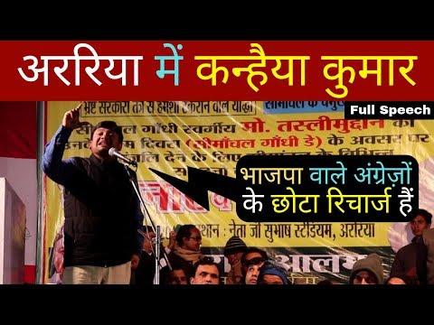 अररिया में कन्हैया कुमार | Full Speech | Kanhaiya Kumar in Araria | Seemanchal | सीमांचल