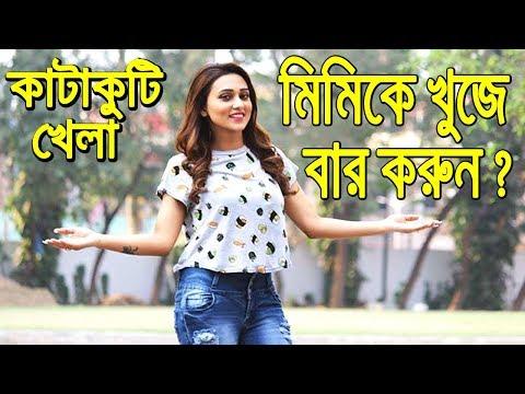 কাটাকুটি খেলা EP -5 Actor Mimi Chakraborty Katakuti Game।Mind Game। RS BD TV