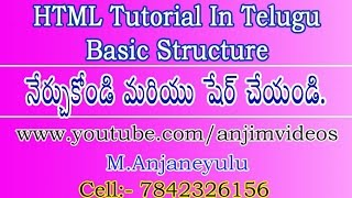 Html tutorial In telugu   Html Basic structure in telugu   Html in telugu