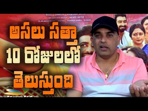 Thumbnail: The real potential of Sankranthi films will be known in 10 days: Dil Raju | #shatamanambhavati