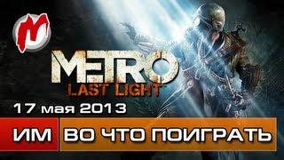 Во что поиграть на этой неделе? - 17 мая 2013 (Метро 2033: Луч Надежды, Dust 514, Sanctum 2)