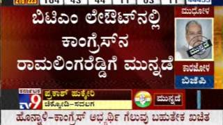 TV9 Live: Counting of Votes : Karnataka Assembly Elections 2013 'Results' - Part 9