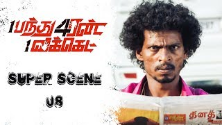1 Pandhu 4 run 1 wicket - Tamil Movie | Scene 8 | Vinay Krishna | Shree man