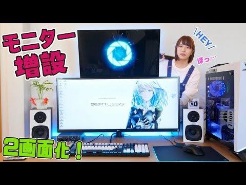 【増設】格安モニターアームを使って、縦方向『2画面化』したよ!!