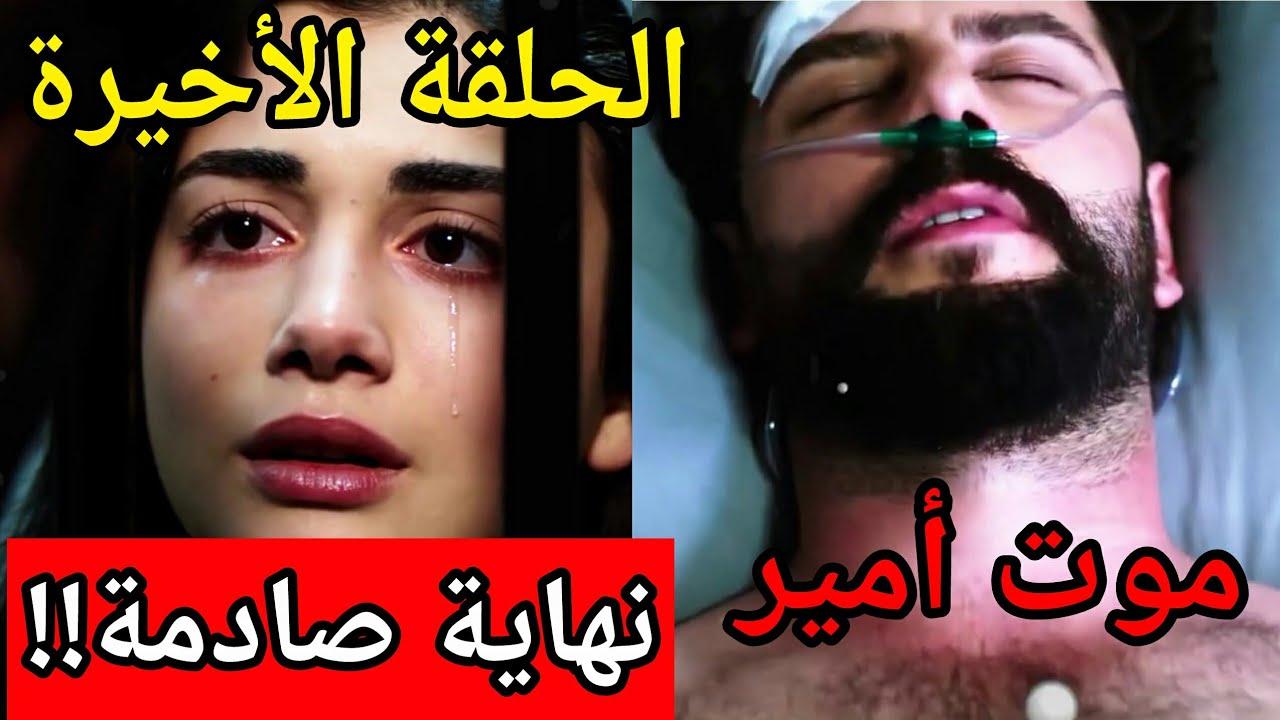 ملخص الحلقة الأخيرة من مسلسل الوعد - موت أمير و حزن ريحان - نهاية صادمة جدا