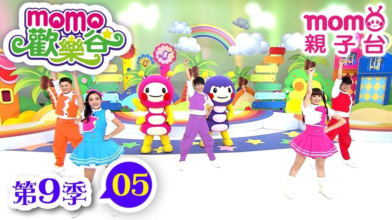 momo歡樂谷 S9 EP05   唱跳【快樂歌】【玩在一起】【願望易開罐】「momo這一家」發生了哪些有趣的事呢?   第九 ...