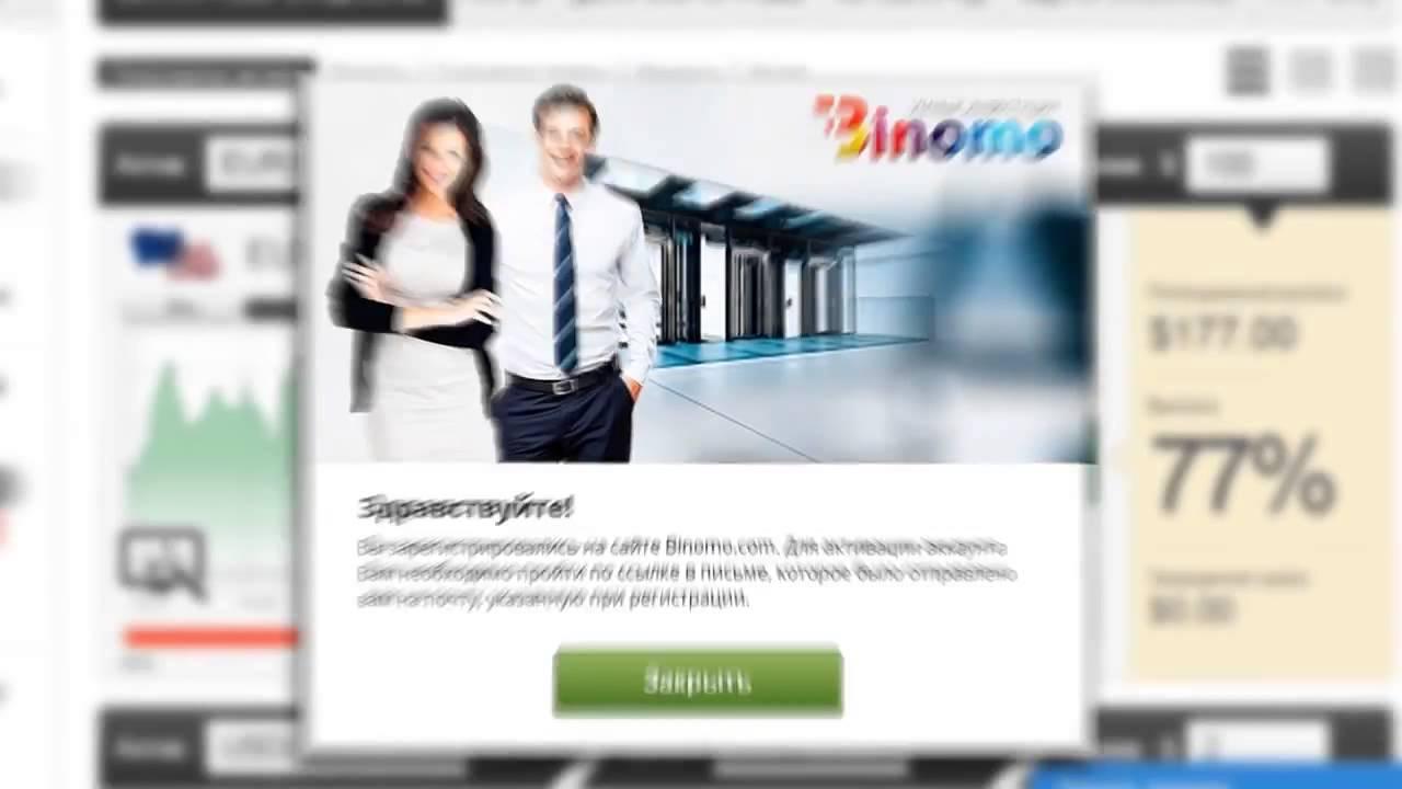 Бинарные Опционы Binomo Открытие Счета | Открытие Счета с Бинарными Опционами