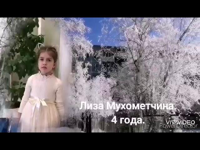 Мухометчина Лиза читает произведение «Первый снег» (Бунин Иван Алексеевич)