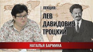 Лев Давидович Троцкий | Судьба революционера