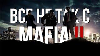 Все не так с Mafia    Игрогрехи