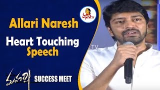 Allari Naresh Heart Touching Speech At Maharshi Movie Success Meet | Mahesh Babu , Pooja Hegde