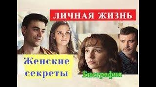 Женские секреты сериал. ЛИЧНАЯ ЖИЗНЬ актеров Биография