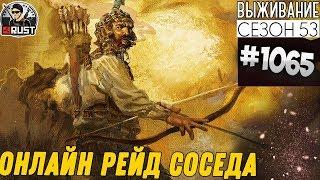 RUST - ОНЛАЙН РЕЙД СОСЕДА - SURVIVAL 53 СЕЗОН #1065