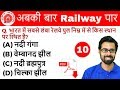 9:30 AM - Railway Crash Course | Current Affairs by Bhunesh Sir | Day #10
