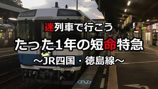 【迷列車で行こう29】徳島線・たった1年の短命特急