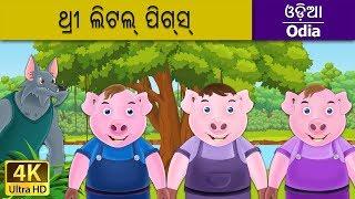 ଥ୍ରୀ ଲିଟଲ୍ ପିଗ୍ସ୍ | Three Little Pigs in Odia | Odia Story | Fairy Tales in Odia | Odia Fairy Tales