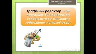 Інформатика 5-й клас. Урок 17. Поняття графічного редактора