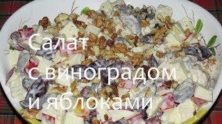 Салат с виноградом и яблоками #Рецепты SMARTKoK