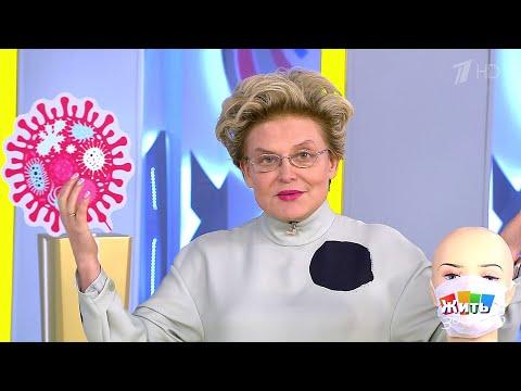 Саммит по коронавирусу. Жить здорово! 10.02.2020