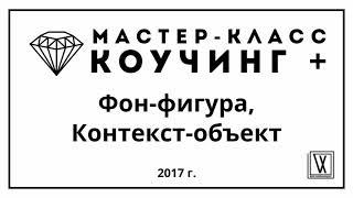 МК КОУЧИНГ Фон фигура Контекст объект