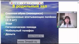 вещи в родильный зал(Онлайн вебинар на курсах для беременных и молодых родителей http://www.3mestr.ru Фрагмент занятия