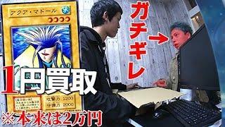 【遊戯王】3,000枚の雑魚カードの中に1枚だけ数万円するカード仕込んで買取に出してみたら・・【ドッキリ】