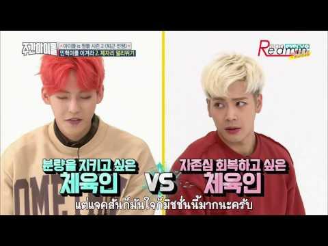 """[ไทยซับ] 161123 Weekly Idol """"Idol Is Best"""" [Cut]"""