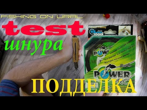 Тест шнура Power Pro 10 Lb (хорошая подделка)/Test the power cord about 10 LB (good site)