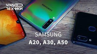 Быстрый обзор | Samsung Galaxy A20, A30, A50